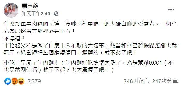 ▲周玉蔻發起拒吃皇家牛肉麵。(圖/翻攝自《周玉蔻》臉書