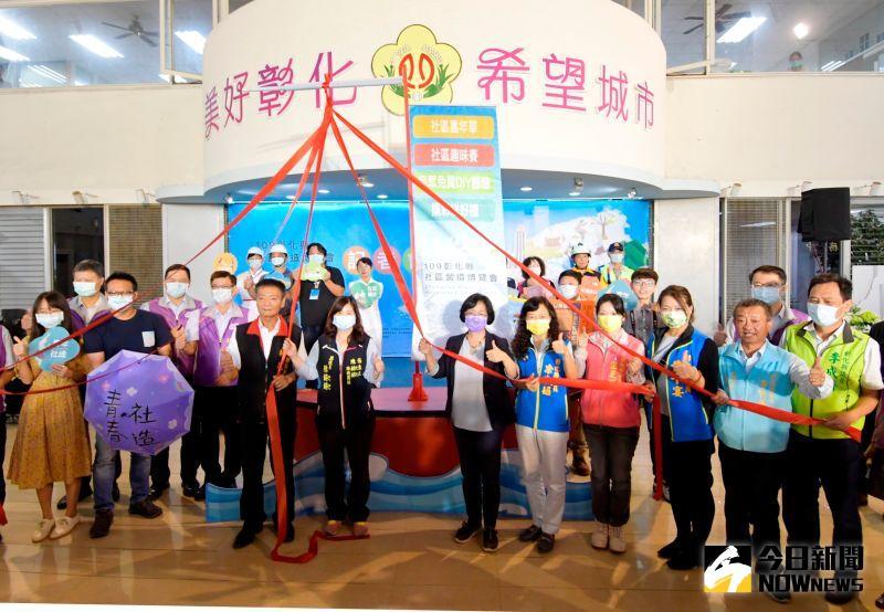 ▲縣長王惠美等人為彰化社區營造博覽會啟航。(圖/記者陳雅芳攝,2020.11.17)