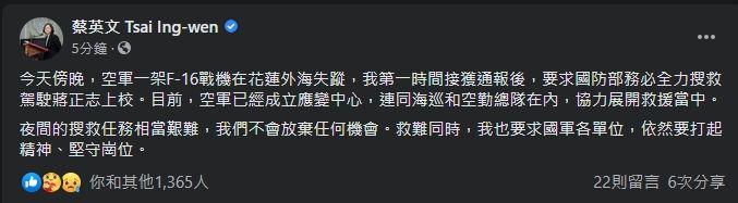 ▲總統蔡英文今(17)晚也在臉書針對F-16花蓮失聯一事發表說明。(圖/翻攝自蔡英文臉書)