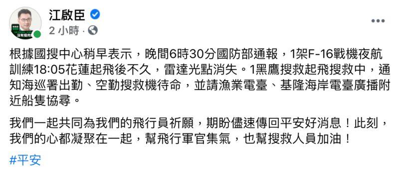 ▲國民黨主席江啟臣也在臉書發文喊話。(圖/翻攝自江啟臣臉書)