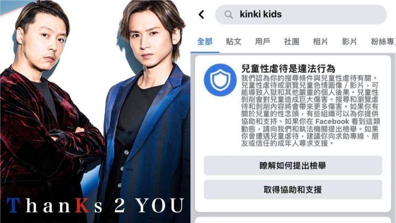 ▲臉書搜尋日本雙人組合KinKi Kids(近畿小子)卻跳出兒童性虐待的警告,讓粉絲一看全傻眼了。(合成圖/翻攝自臉書粉專「We are KinKi Kids」)