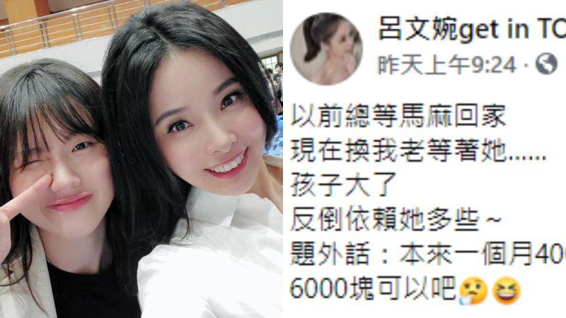 ▲呂文婉給就讀大學的女兒一個月6000元零用錢,引來網友不同意見。(圖/呂文婉臉書)