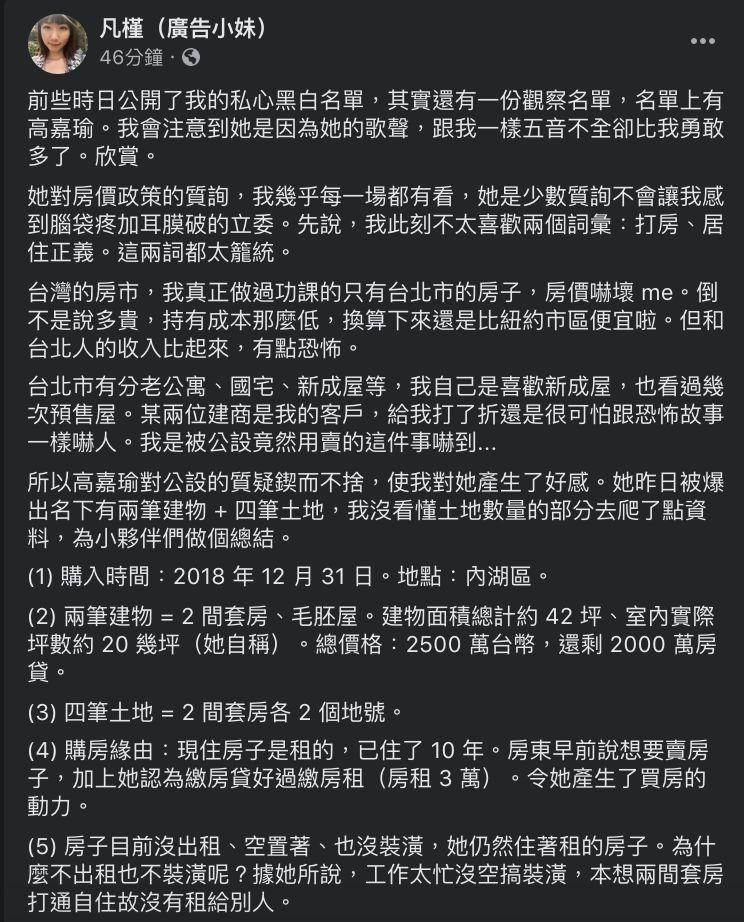 ▲廣告小妹評論高嘉瑜擁房一事。(圖/翻攝自廣告小妹臉書)