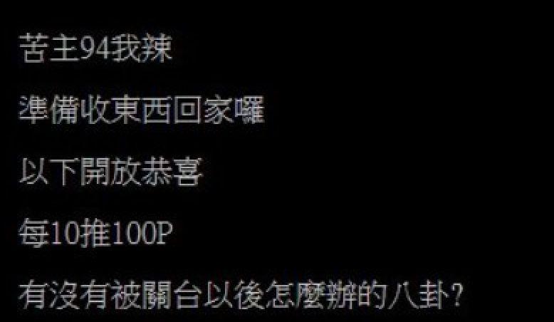 ▲該名自稱是中天新聞台員工的網友在PTT發文。(圖/翻攝自PTT)