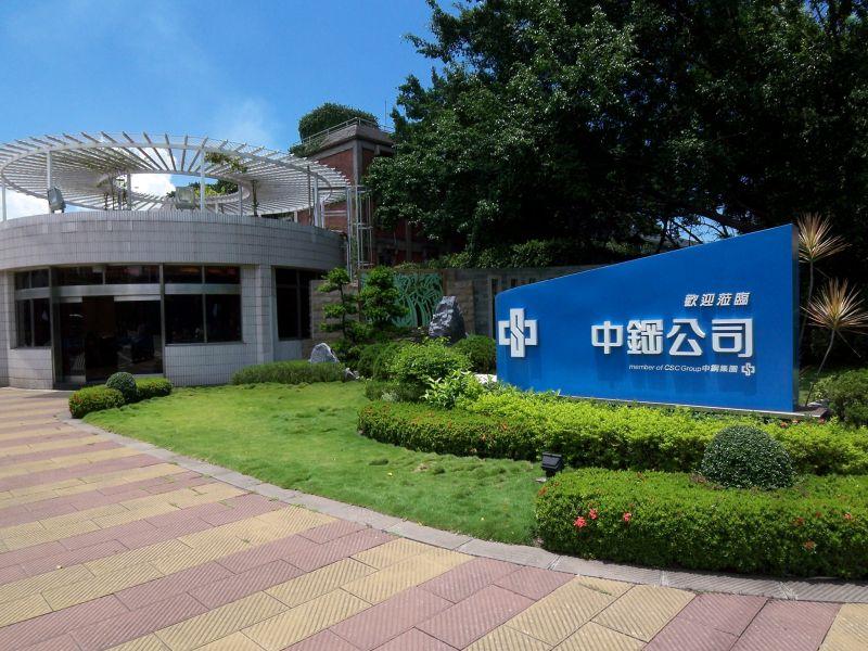 ▲中鋼公司連續第6度榮獲台灣十大永續典範企業獎之殊榮。(資料照/記者黃守作攝)