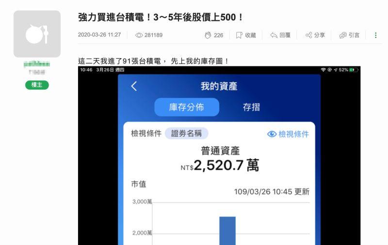 ▲該名網友今年3月股災爆發之際,當時台積電跌到235元時,就在論壇《mobile01》發文。(圖/翻攝自《mobile01》)