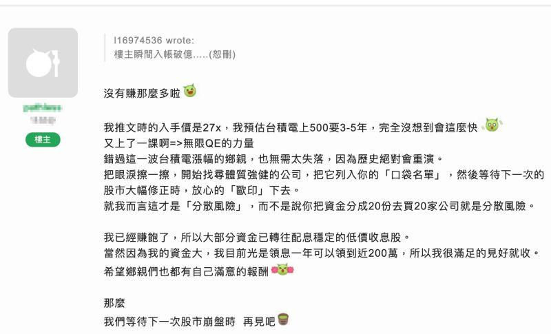 ▲網友紛紛來文章底下留言朝聖,也釣出原PO回應。(圖/翻攝自《mobile01》)