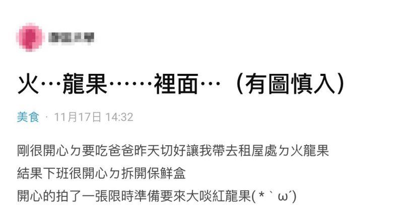 ▲有名女網友在社群平台《Dcard》上發文。(圖/翻攝自《Dcard》)