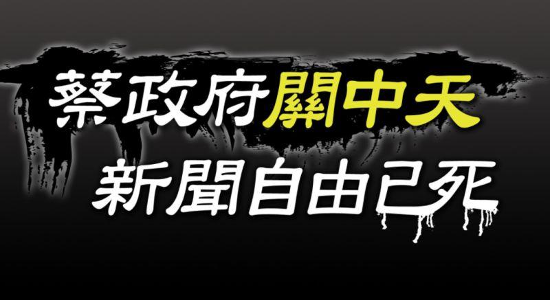 ▲中天新聞台換照失敗,對此,中天新聞在臉書也發文,表示「台灣民主最黑暗的一天,蔡政府關中天,新聞自由已死」,也有不少網友留言力挺。(圖/翻攝自中天新聞臉書)