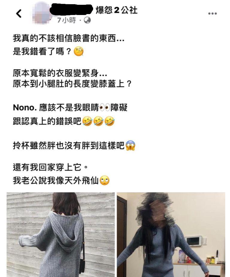 ▲(合成圖/翻攝自臉書社團《爆怨2公社》)