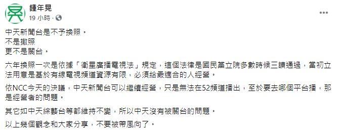 ▲鍾年晃全文。(圖/鍾年晃臉書)