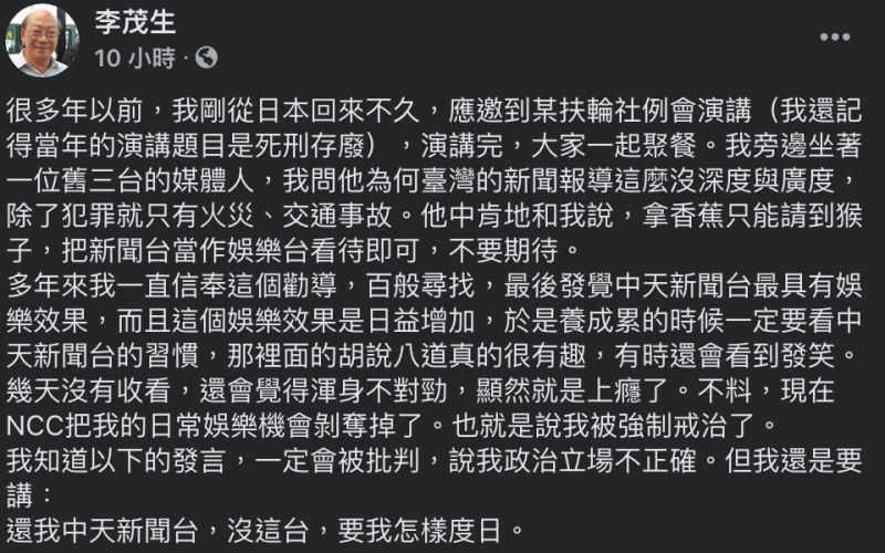 ▲李茂生發文全文。(圖/翻攝自李茂生臉書)