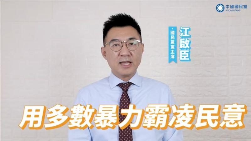 國民黨主席江啟臣與國民黨各縣市執政首長一同拍攝短片,呼籲民眾秋鬥穿黑衣上街頭,對蔡政府表達抗議。