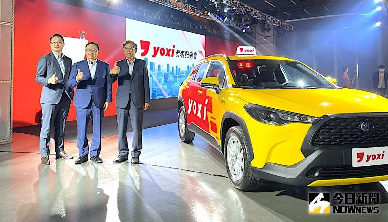 ▲和泰汽車今( 19 )日發表全新叫車平台「 yoxi 」,並整合集團汽車資源成立計程車隊,宣布進軍共享交通市場。(圖/記者陳致宇攝)