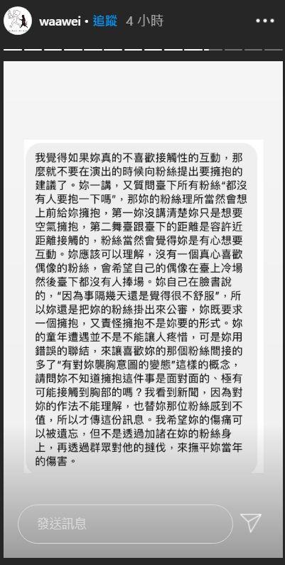 ▲魏如萱曝光網友私訊內容。(圖/魏如萱IG)