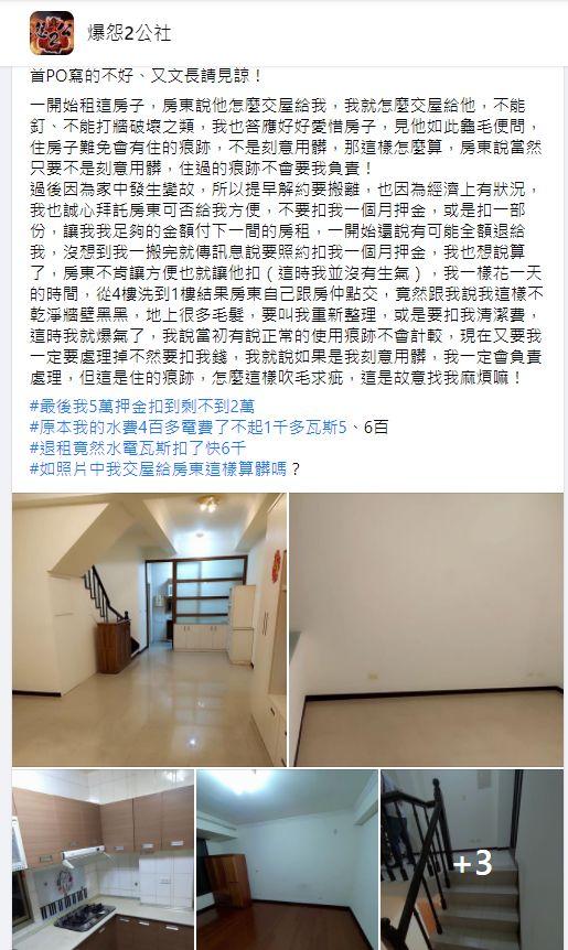 ▲女網友將自己打掃完的現場照片貼出。(圖/翻攝《爆怨2公社》)