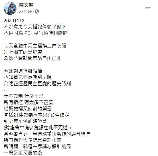 ▲陳文越發文吐露委屈。(圖/陳文越臉書)