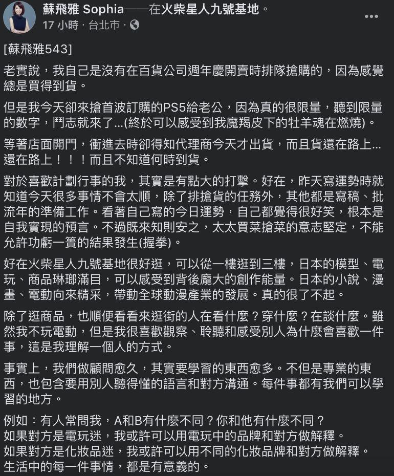 ▲蘇飛雅分享自己去替老公買PS5的心得。(圖/翻攝自蘇飛雅Sophia臉書)
