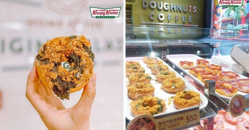 近日,美國甜甜圈連鎖店Krispy Kreme推出撒上糖霜的「海苔肉鬆」以及「起司肉乾口味」甜甜圈 (圖|Krispy Kreme Taiwan/Facebook)