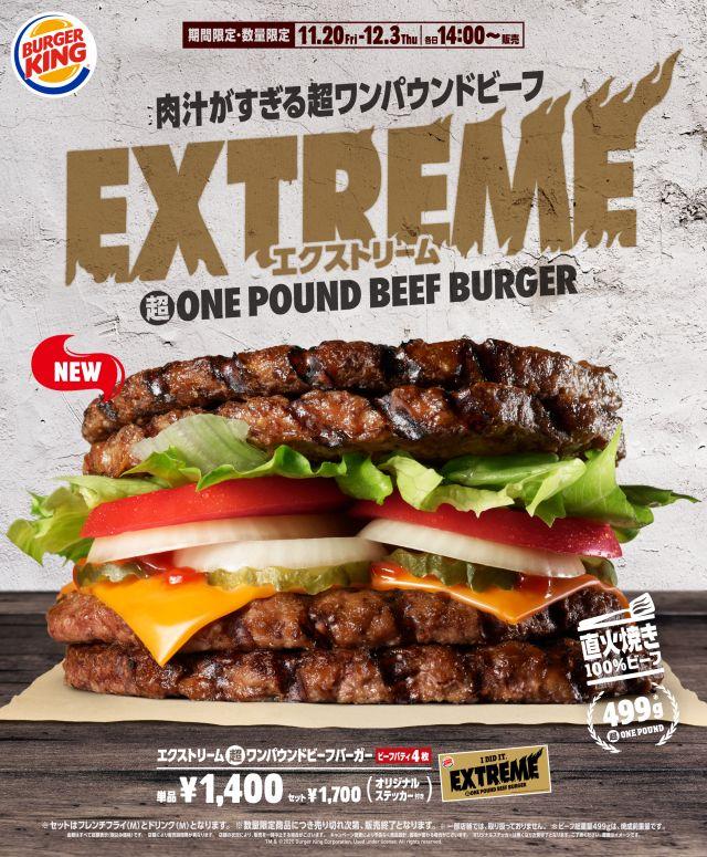 ▲終極一磅牛肉特級漢堡