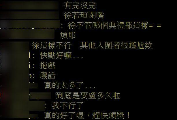 ▲徐若瑄頒獎橋段被網友罵爆。(圖