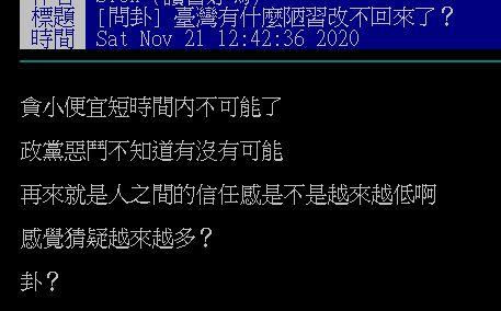 ▲網友在PTT討論台灣有什麼陋習。(圖/翻攝自PTT)