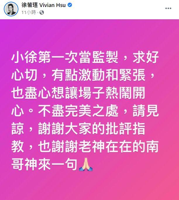 ▲徐若瑄全文。(圖/徐若瑄臉書)