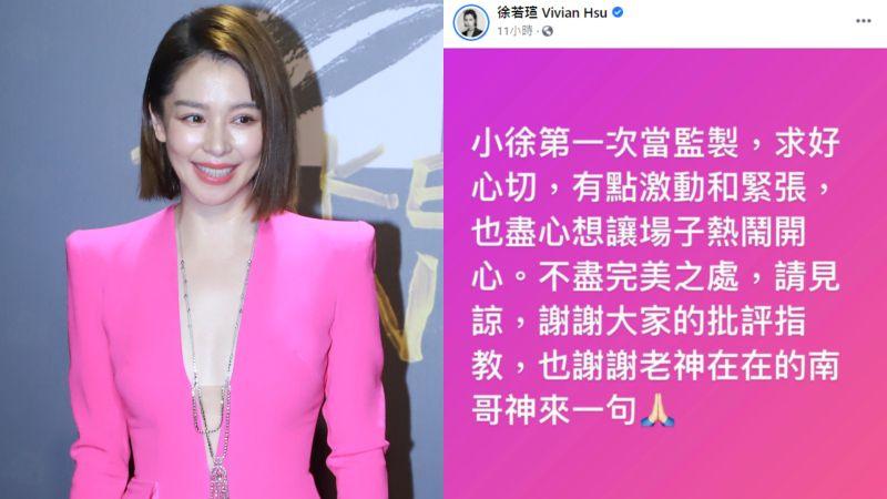 徐若瑄頒獎「拖戲」被罵爆 發文道歉:想讓場子熱鬧