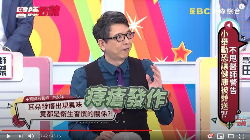 ▲腎臟科醫師洪永祥在節目《醫師好辣》中,分享曾遇過的個案。(圖/翻攝自醫師好辣YouTube)