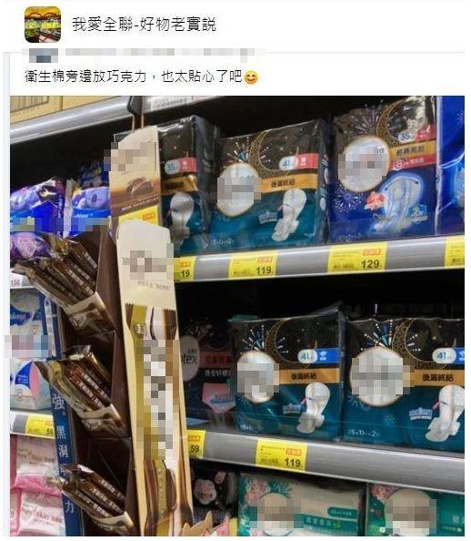 ▲(圖/翻攝自臉書社團《我愛全聯-好物老實説》)