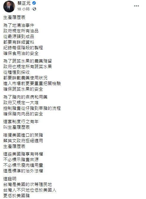 ▲蔡正元臉書貼文。(圖/翻攝自蔡正元臉書)