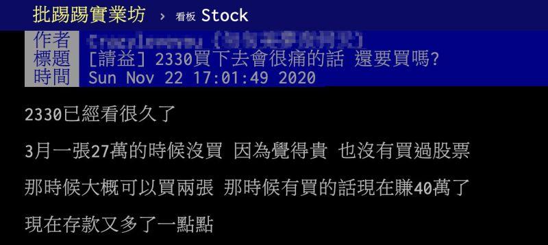 ▲一名網友在PTT以「2330買下去會很痛的話,還要買嗎」為題發文。(圖/翻攝自PTT)