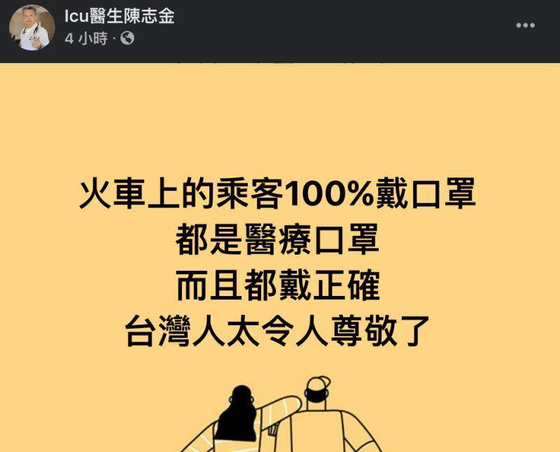▲陳志金醫師發文全文。(圖/翻攝自陳志金臉書)