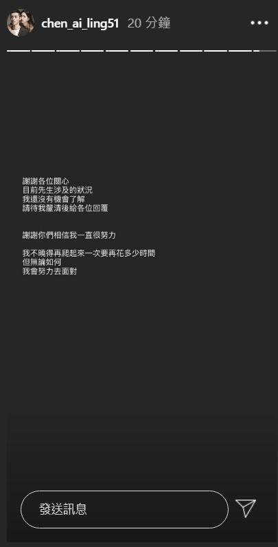 ▲陳艾琳IG全文。(圖/陳艾琳IG)