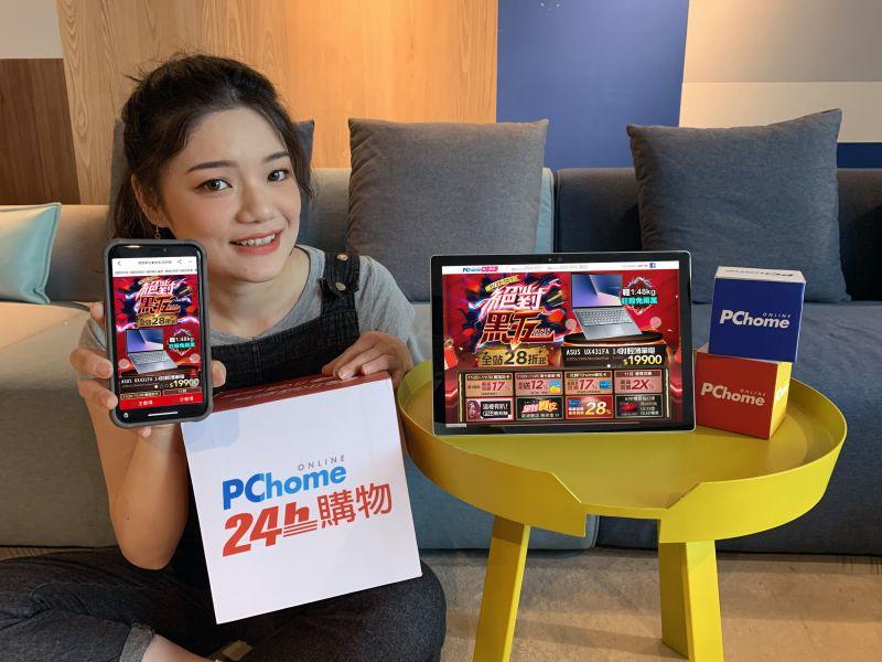 ▲PChome 24h購物加碼推出「絕對黑五」活動,全站500萬種商品2.8折起,3C、家電商品最低3.2折起,加碼再抽111,111P幣。(圖/PChome 24h購物提供)