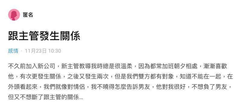 ▲一名女網友在社群平台《Dcard》上以「跟主管發生關係」為題發文。(圖/翻攝自《Dcard》)