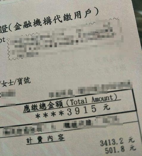▲網友分享自己一個人住一期的電費竟然逼近四千元。(圖/翻攝PTT)