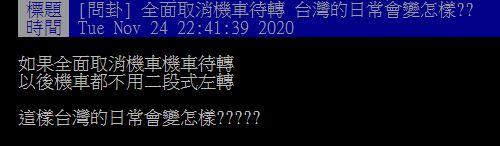 ▲有網友在PTT發問「全面取消機車待轉,台灣的日常會變怎樣?」問題掀起熱論。(圖/翻攝自PTT)
