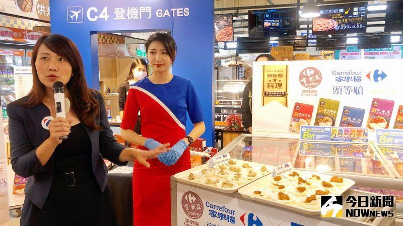 ▲ 家樂福與「華膳空廚」合作,推出6款自有品牌冷凍調理餐。(圖/記者陳美嘉攝)