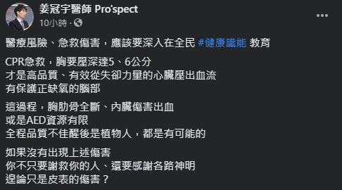 ▲醫師姜冠宇對此感嘆,希望能更推廣「健康識能」教育。(圖/翻攝自臉書《姜冠宇醫師
