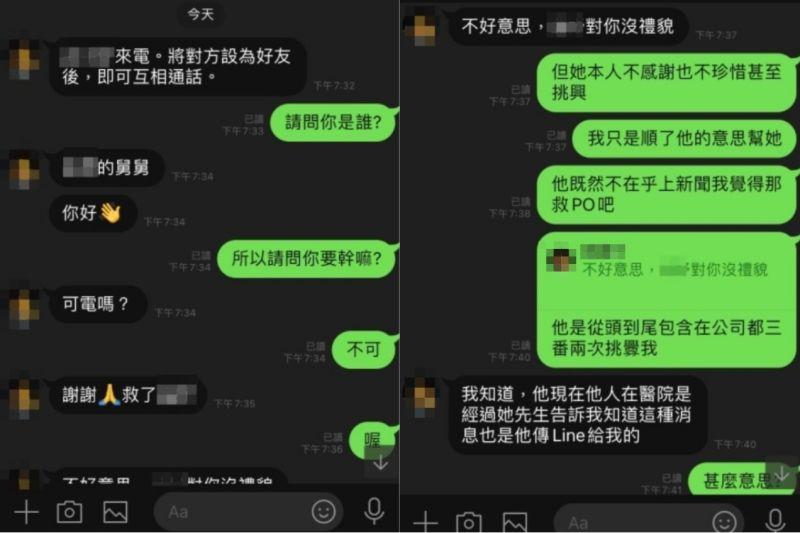 ▲一名自稱是女同事舅舅的男子傳訊給原PO。(圖/翻攝自爆料公社(官方粉專專屬)臉書)