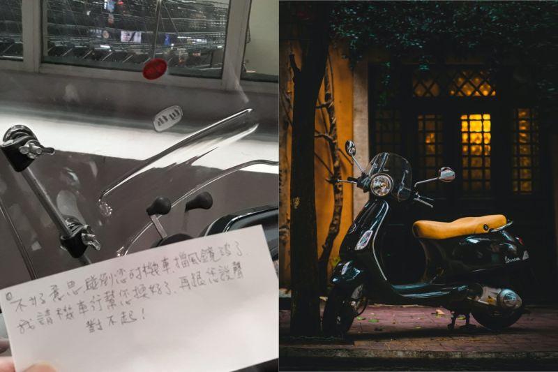 ▲網友在機車上發現一張紙條,上面竟充滿道歉的話語。(示意圖/翻攝自《爆廢1公社》及《pexels》 )