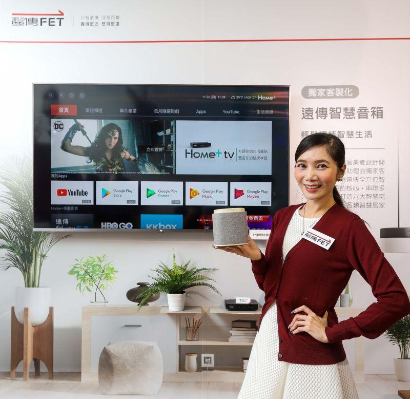 看好「智慧宅」未來趨勢 電信業者接連推新服務搶占市場