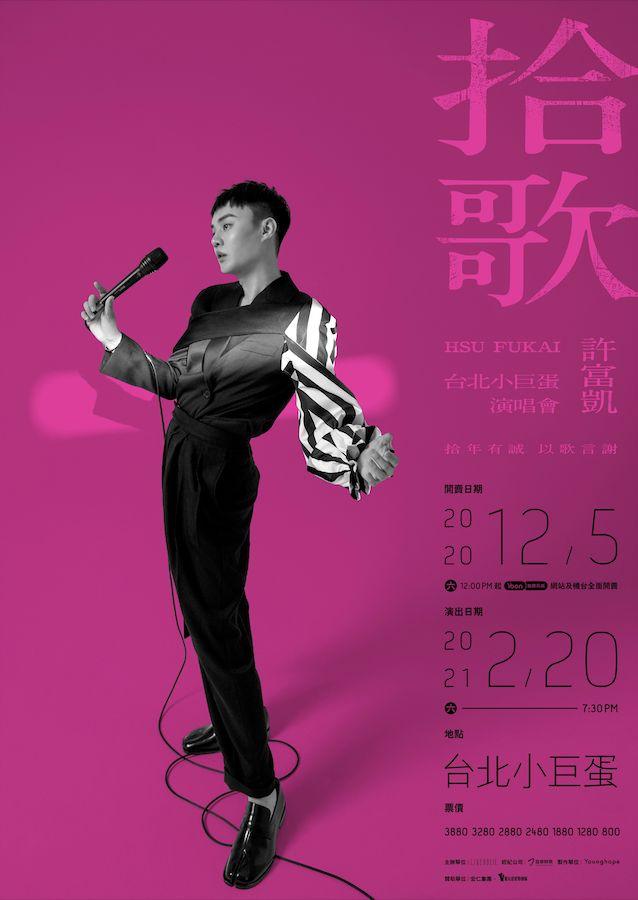 ▲許富凱將於2021年的2月20日在台北小巨蛋舉行「拾歌」演唱會。(圖/凱聲影藝提供)