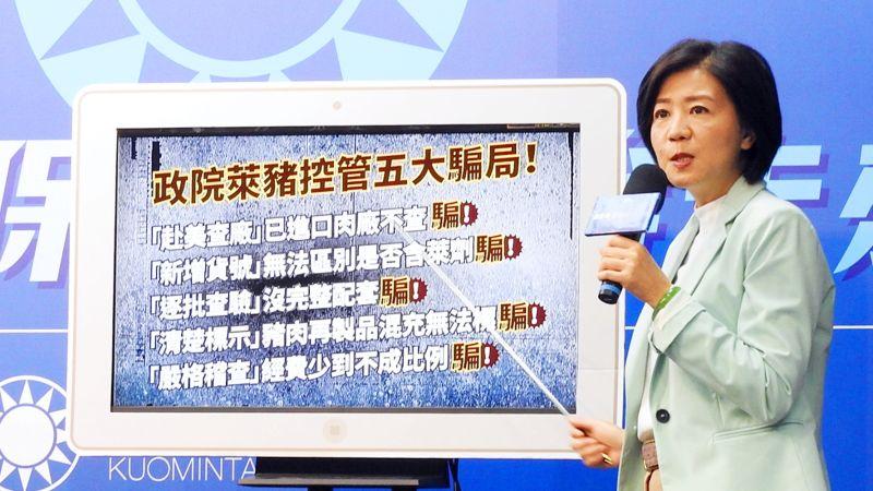 蘇貞昌萊豬控管五大措施 國民黨駁「五大騙局」