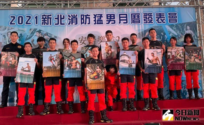 攜手警察護理師入鏡 新北舉行消防猛男月曆發表會
