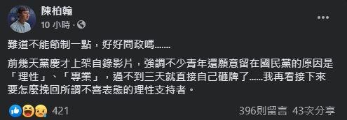 ▲(圖/翻攝自國民黨青年團總團長陳柏翰臉書)