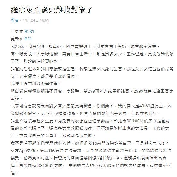 ▲不少網友認為,原PO沒有對象並非繼承家業與身高影響。(圖/翻攝《Dcard》)