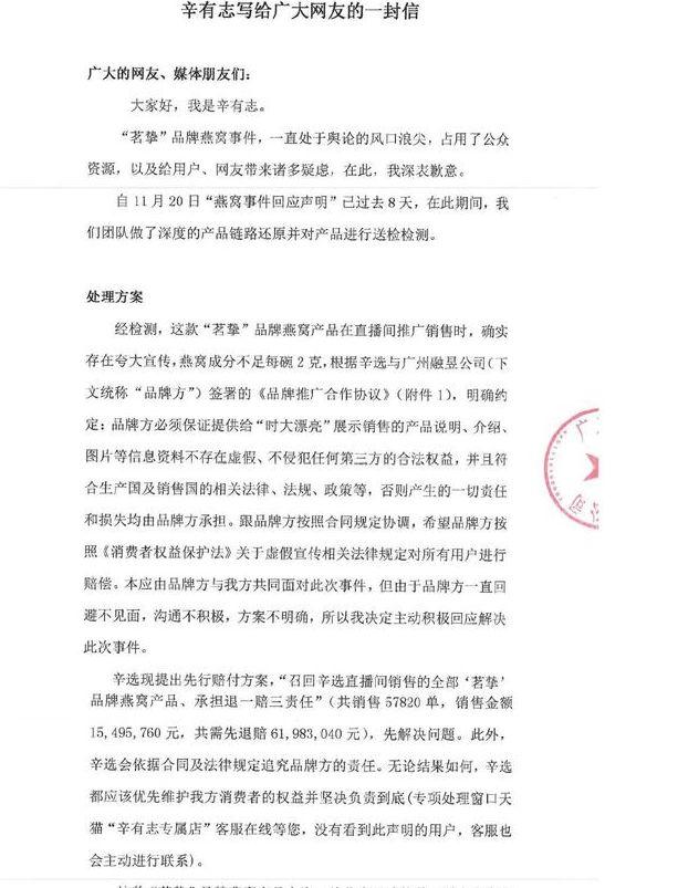 ▲網紅「辛巴」承諾道歉賠償。(圖/翻攝微博)
