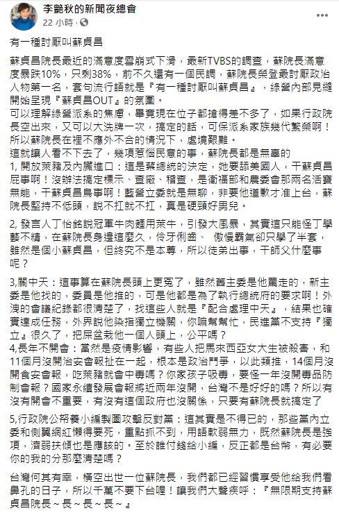▲李艷秋臉書全文。(圖/翻攝自李艷秋的新聞夜總會)